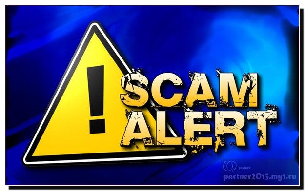 Scam: мошенничество в интернете