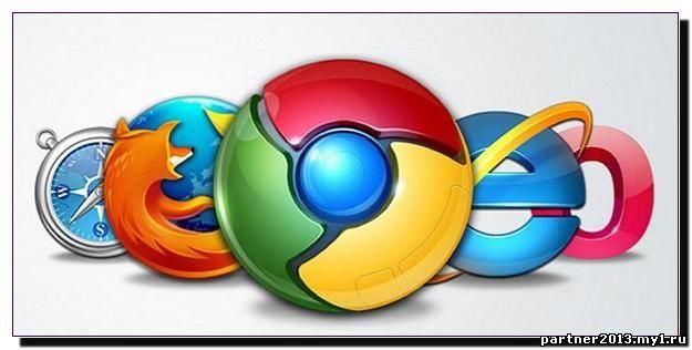 Как очистить кэш Вашего браузера?