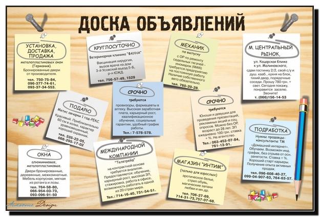 Российские доски объявлений