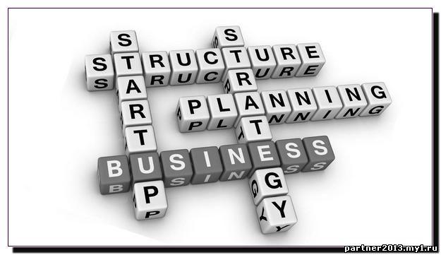 Что нужно для создания своего бизнеса?